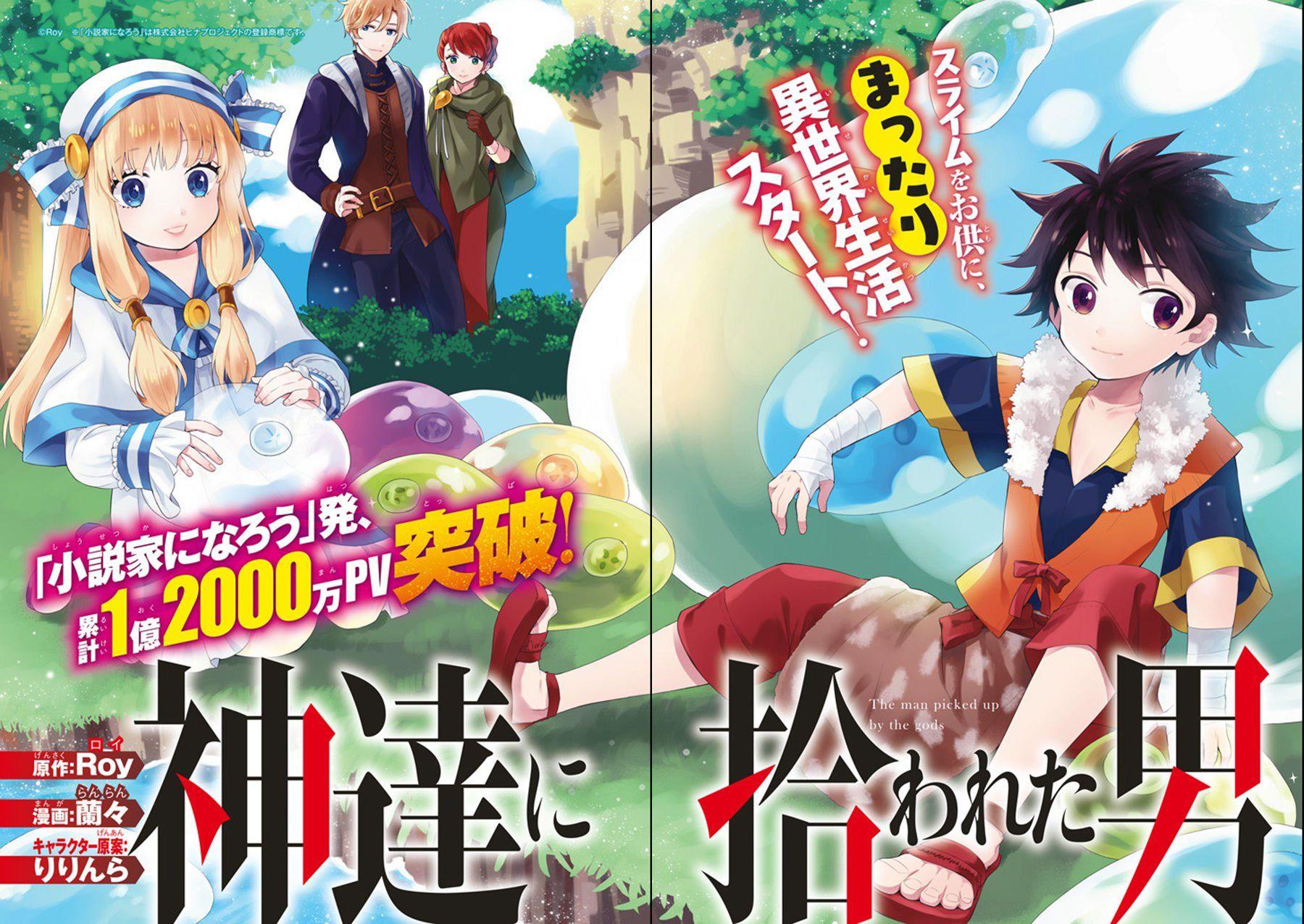 O site oficial da Hobby Japan revelou que a novel Kami-tachi ni Hirowareta Otoko, vai ser adaptada para um anime, ainda não há data ou mais informações.