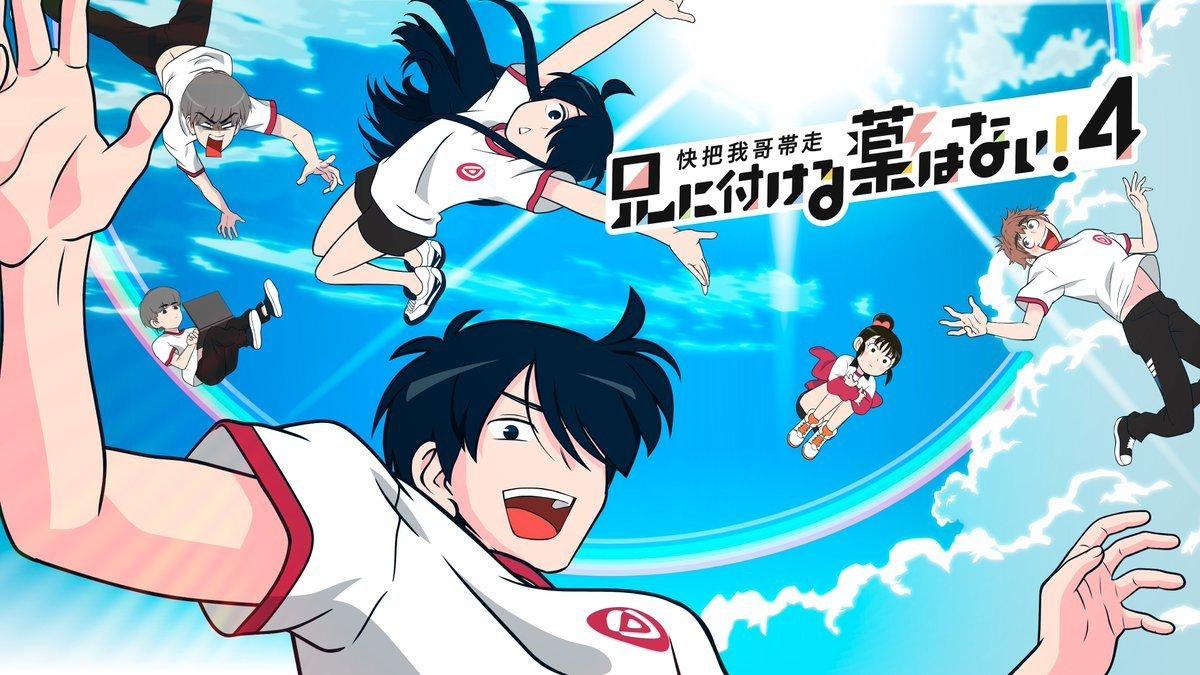 A adaptação em anime do webcomic chinês, Ani ni Tsukeru Kusuri wa Nai!, teve confirmada a produção de uma quarta temporada.
