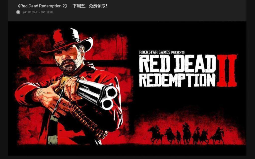 Red Dead Redemption 2 pode ficar gratuito na Epic Games Store?