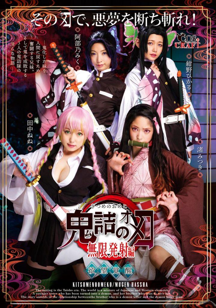 Kimetsu no Yaiba estreia sequência de filme +18 2