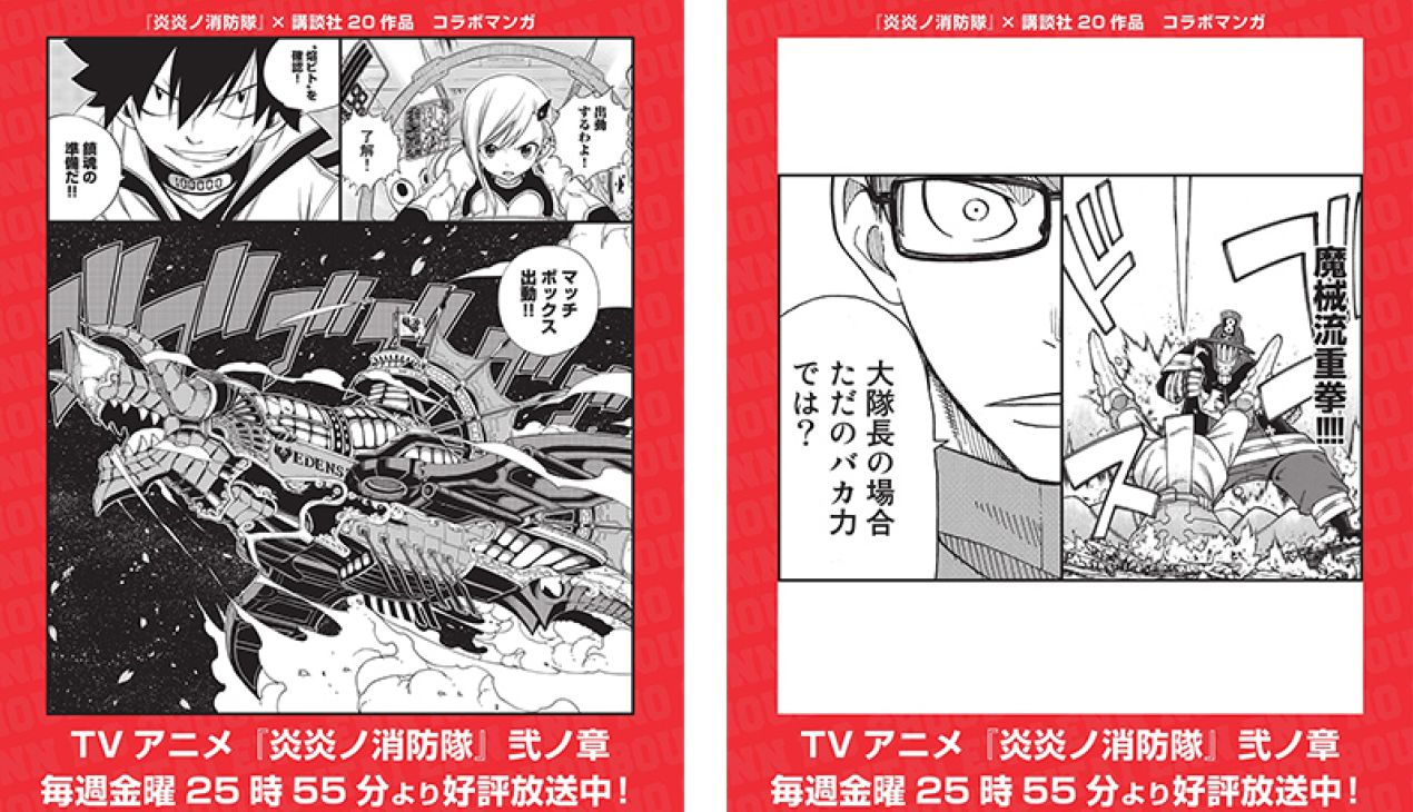 A Kodansha anunciou no twitter que estará fazendo uma colaboração especial entre Fire Force e outros 20 mangás da Weekly Shonen Magazine.