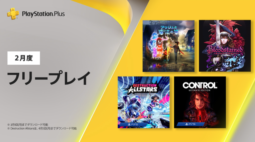 Os assinantes da PS Plus de Fevereiro no Japão estão ganhando mais um jogo!